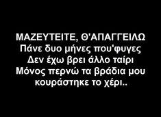Αποτέλεσμα εικόνας για μαζευτείτε θα απαγγείλω Greek Memes, Greek Quotes, Funny Quotes, Cards Against Humanity, Gift, Humor, Funny Phrases, Funny Qoutes, Rumi Quotes