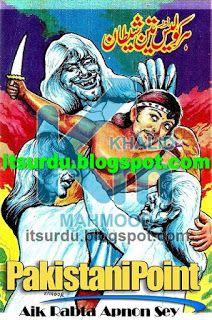 Hercules Aur Teen Shetan By Mazhar Kaleem Fiction Stories For Kids, Urdu Stories For Kids, Nasir Hussain, Pomes, 12th Doctor, Urdu Novels, Hercules, Artworks, Teen