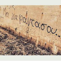 Μα για φαντάσου Best Quotes, Love Quotes, Greek Memes, Street Quotes, Caption Quotes, Christmas Mood, Say Something, Sarcastic Quotes, True Words