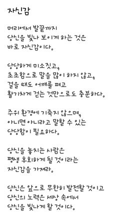 Wise Quotes, Famous Quotes, Book Quotes, Words Quotes, Sayings, Learn Basic Korean, How To Speak Korean, Korean Quotes, Korean Language