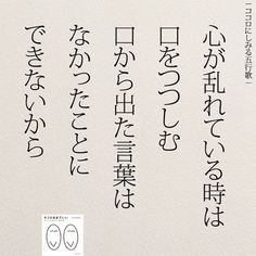 Tiredness – Quotes World Life Lesson Quotes, Good Life Quotes, Wise Quotes, Words Quotes, Inspirational Quotes, Japanese Quotes, Japanese Phrases, Japanese Words, Common Quotes