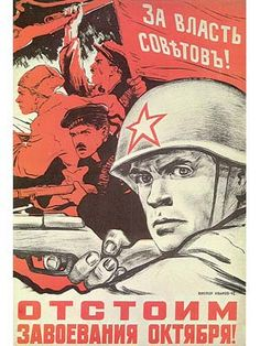 Engines of the Red Army and the Wehrmacht in Communist Propaganda, Propaganda Art, Victory In Europe Day, Back In The Ussr, Ww2 Posters, Military Drawings, Socialist Realism, Historical Art, Red Army