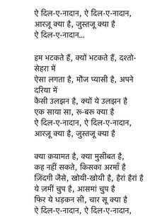 Poetry Hindi, Song Hindi, Old Bollywood Songs, Old Song Lyrics, Evergreen Songs, Gulzar Poetry, Dog Crochet, Film Song, Beautiful Lyrics
