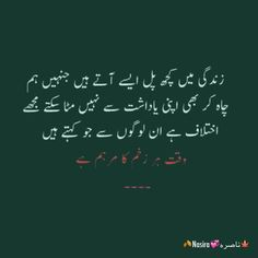 171 Best Awesome Urdu Quotes Poetry Images Urdu Quotes Poems