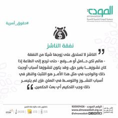 Pin By Almawaddah Society On حقوق اسرية Development