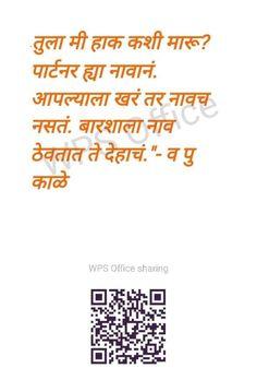 Marathi Quotes, Zindagi Quotes, Thoughts, Ideas