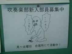 この吹奏楽部の部員募集広告、頭おかしいwww Funny Images, Funny Pictures, Creepy Cat, Freak Out, Vows, Laughter, Messages, Japan, Memes