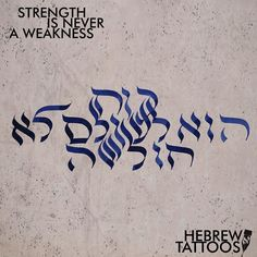 Hengleap asked us to design the quote by Mark Bell the notorious powerlifter: Strength is never a weakness.  #hebrew #hebrewtattoo #hebrew_tattoos #hebrewcalligraphy #bible #tattoo #calligraphytattoo #jewishtattoo #bibletattoo #tattoostories #markbell #strengthtattoo #strengthisneverweakness