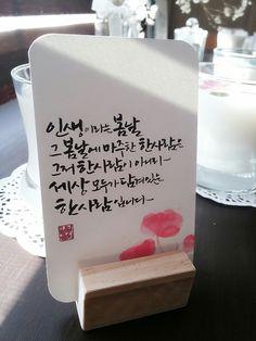 #캘리그라피 #calligraphy #손글씨#엽서 #postcard #봄#밀알글씨 http://seeddreaming.com