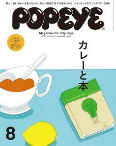 Twitter / POPEYE_Magazine: みんなでカレーと本の話をしよう。 新しいポパイは明日発売。次 ...