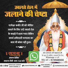Reality: कबीर जी को मारने का प्रयास किया जाना Believe In God Quotes, Quotes About God, Bhakti Yoga, God Pictures, Health Facts, Do Anything, Spiritual Quotes, Monday Motivation, Christian Quotes