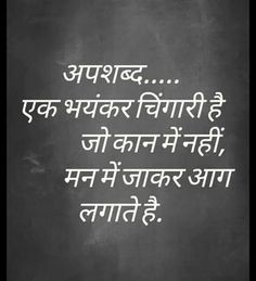 256 Best Hindi Quotes Images In 2019 Deep Thoughts Hindu Quotes