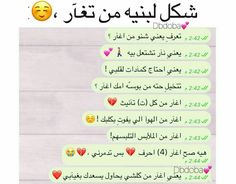 Arabic Jokes, Arabic Funny, Funny Arabic Quotes, Short Quotes Love, Love Quotes For Him, Sweet Words, Love Words, Mood Quotes, Life Quotes