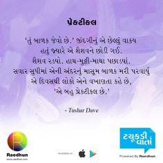 'પ્રેક્ટીકલ' by Tushar Dave  Do you have any such tiny #Gujarati tales to share with us? Post on our page's timeline to get featured here.
