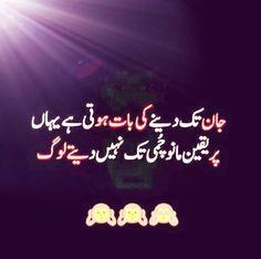 flirt meaning in english urdu