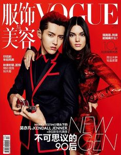 Vogue China July 2015 - Kendall Jenner and Kris Wu