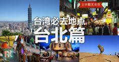 台湾旅遊必去地点-台北篇
