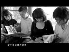 徐佳瑩 失落沙洲 [Official Music Video]