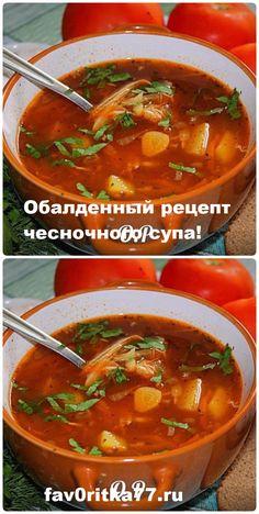 Sweet Potato Waffles, Paleo Sweet Potato, Kitchen Recipes, Soup Recipes, Cooking Recipes, Healthy Soup, Healthy Eating, Healthy Recipes, Honey Chilli Potato