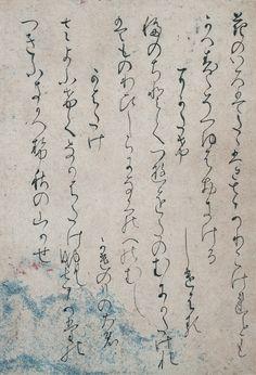 バーク・コレクション  古今和歌集(古今和歌集)からの3つの詩 一般的に知られている荒木gire(荒木切)  平安時代末期、11世紀の後半