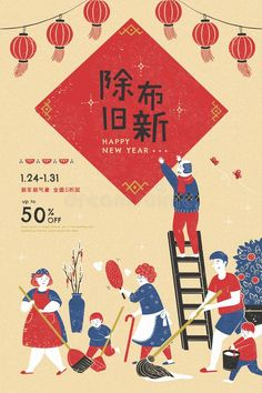 Family doing household chores. Together in blue and red color tone, out with the , Cny Greetings, Chinese New Year Activities, Chinese New Year Design, New Year Illustration, Food Graphic Design, Children Sketch, New Year Designs, New Years Poster, Household Chores