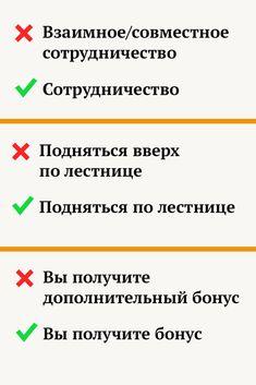 World Languages, Russian Language, Friend Memes, Study Notes, Self Development, Spelling, Vocabulary, Psychology, Knowledge