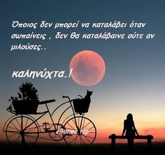 Good Night, Slogan, Love Quotes, Friendship, Lyrics, Relationship, Thoughts, Feelings, Words