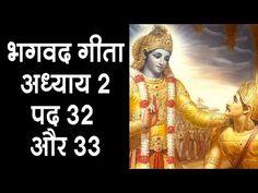 भगवद गीता - अध्याय २ - पद ३२ और ३३ - YouTube