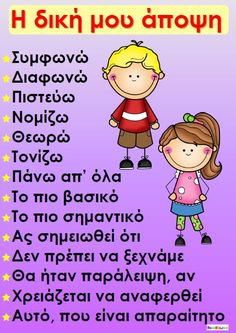 Αφίσα: Εκφράζω την άποψή μου Preschool Education, Preschool Worksheets, Grammar Posters, Vocabulary Exercises, Learn Greek, Learning Games For Kids, Greek Language, Starting School, Learning Courses