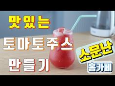 Making Delicious Tomato Juice Food And Drink, Drinks, Bottle, Breakfast, Youtube, Drinking, Morning Coffee, Beverages, Flask