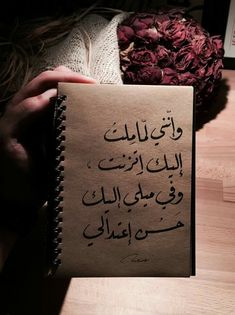 Shared by Zahraa A. Find images and videos about ﺭﻣﺰﻳﺎﺕ on We Heart It - the app to get lost in what you love. Short Quotes Love, One Word Quotes, Love Quotes Poetry, Love Smile Quotes, Love Husband Quotes, Snap Quotes, Arabic Love Quotes, Sweet Quotes, Romantic Words