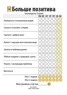 Челлендж - Больше позитива (14 дней) скачать бесплатно с сайта kars-world.ru Blog Planner, Life Planner, Printable Planner, Planner Stickers, Plan For Life, Study Motivation, Self Development, Self Improvement, Just In Case