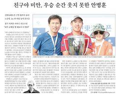 2015년 9월 21일 친구야 미안, 우승 순간 웃지 못한 안병훈 우승 상금 일부 위스타트에 기부