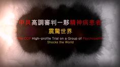 [Almighty God] [Eastern Lightning] [The Church of Almighty God]  [Zhaoyuan Murder] The CCP High-profile Trial on a Group of Psychopaths Shocks the World
