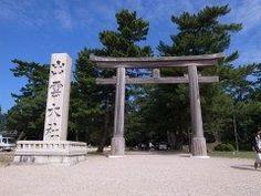 日本有数のパワースポット出雲大社の見どころをご紹介 出雲大社は縁結びの神様として知られているんですよ 一番の見どころは日本最大級の大注連縄 長さは約13m重さはなんと4.5トンもあります(@_@) 鉄の鳥居と松の参道御神像など国の重要文化財に指定されている銅の鳥居など見どころ満載ですよ ぜひ行ってみてね( ω )و tags[島根県]