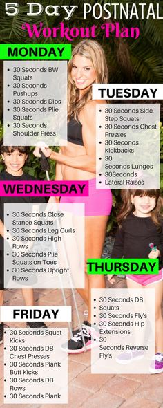 5 Day Postnatal Workout Plan to help you get rid of the baby weight and tone up.  All workouts can be done at home and in less than 20 minutes.