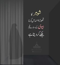 Muslim Couple Quotes, Muslim Love Quotes, Quran Quotes Love, Islamic Love Quotes, Religious Quotes, Husband Quotes From Wife, Husband And Wife Love, Love Quotes For Girlfriend, Wife Quotes
