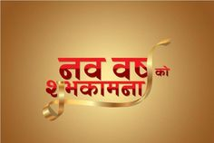 This post is about First Day of New Year Wishes Nepal, Write Naya Samvidhan - New Year SMS. Everyone is aware of Baisakh, of day. Happy New Year 2015, Happy New Year Quotes, Happy New Year Wishes, Quotes About New Year, New Year Greetings, New Year 2020, Nepali New Year, Indian New Year