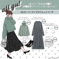 Photo by michill(ミチル) on February Kpop Fashion Outfits, Ulzzang Fashion, Anime Outfits, Korean Outfits, Korean Fashion Trends, Korea Fashion, Japan Fashion, Cute Modest Outfits, Cute Girl Outfits