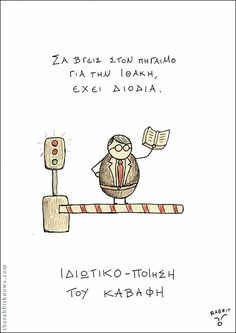 Greek Quotes, I Laughed, Jokes, Pure Products, Humor, Comics, Funny Stuff, Rabbit, Funny Things