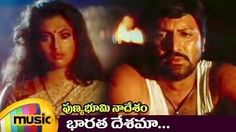 Punya Bhoomi Naa Desam Telugu Movie Songs   Bharatha Desama Music Video   Mohan Babu   Meena   SPB Music Video Posted on http://musicvideopalace.com/punya-bhoomi-naa-desam-telugu-movie-songs-bharatha-desama-music-video-mohan-babu-meena-spb/