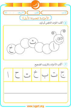 Exercises that help kids to master the first set of Arabic alphabet (أ-ب-ت-ث-ج-ح-خ). They assist to exercise writing, identify the shape, and pronounce the characters. Arabic Alphabet Letters, Alphabet Letter Crafts, Arabic Alphabet For Kids, Alphabet Writing, Letters For Kids, Alphabet Worksheets, Alphabet Activities, Preschool Worksheets, Preschool Activities