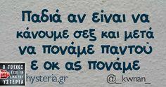 Παιδιά αν είναι να κάνουμε σεξ Greek Memes, Greek Quotes, Love Quotes, Funny Quotes, Funny Statuses, Funny Facts, True Words, Sarcasm, Qoutes