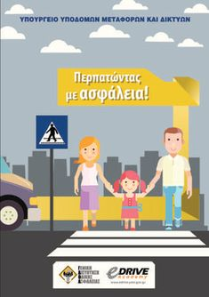 Καινοτόμες Δράσεις: Περπατώντας με ασφάλεια!
