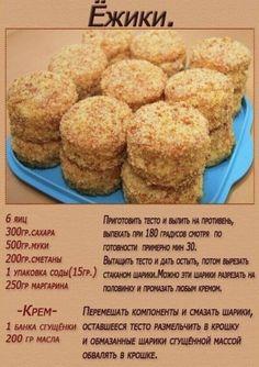 Bulgarian Recipes, Russian Recipes, Vegetarian Recipes, Cooking Recipes, Small Desserts, Food Garnishes, International Recipes, Food Photo, Sweet Recipes
