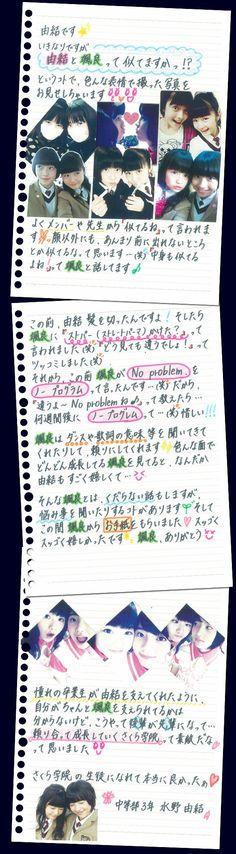似てる? さくら学院オフィシャルブログ「学院日誌」Powered by Ameba-3ページ目