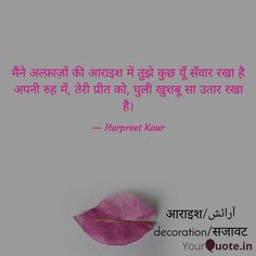 Romantic Shayari, Romantic Quotes, Love Quotes, Friendship Quotes Images, Hair Upstyles, Hot Shots, Red, Qoutes Of Love, Quotes Love