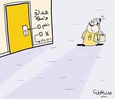 كاريكاتير: جريدة السياسة (الكويت) يوم الجمعة 5 فبراير 2016