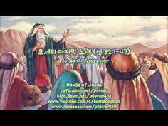[신명기] 모세의 마지막 노래 (신 32:1- 47) by 뉴저지 Jesus Lover