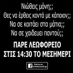 Funny Images With Quotes, Funny Greek Quotes, Funny Picture Quotes, Funny Pictures, Stupid Funny Memes, Funny Posts, Funny Stuff, Funny Cute, The Funny